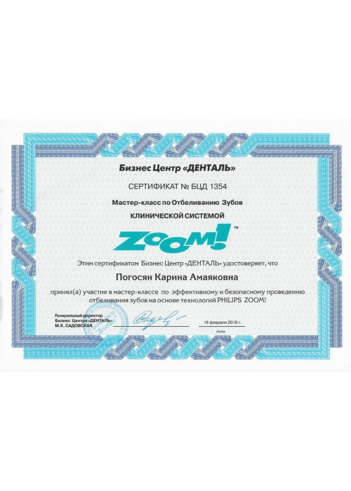 Сертификат стоматология