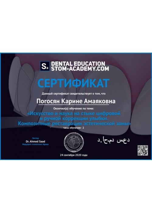 Сертификат стоматология 14