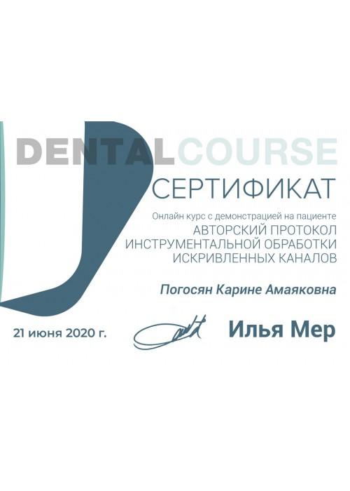 Сертификат стоматология 15