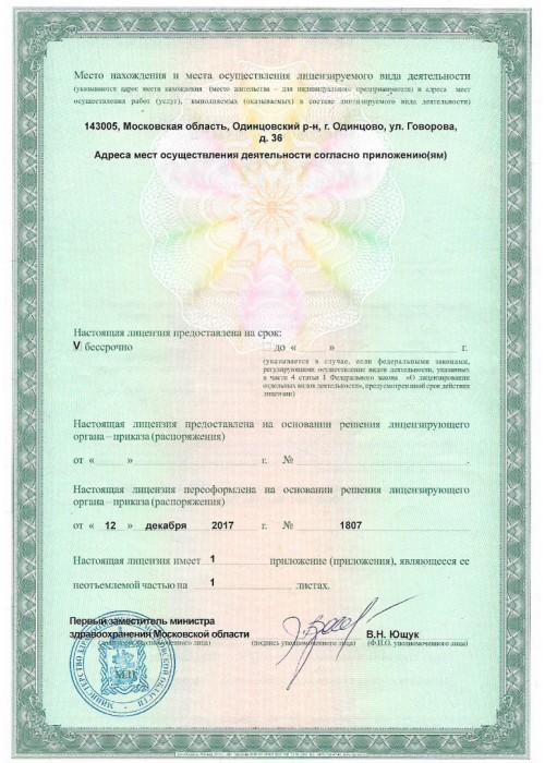 Сертификат стоматология 5