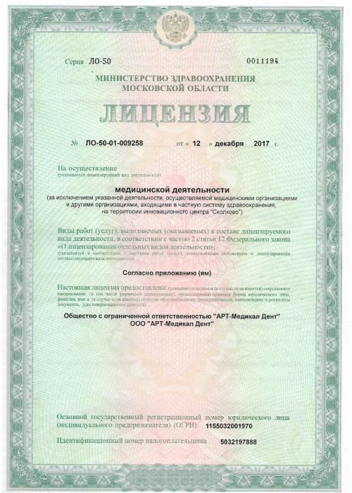 Сертификат стоматология 4