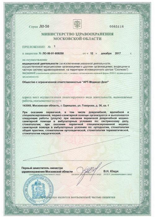 Сертификат стоматология 6
