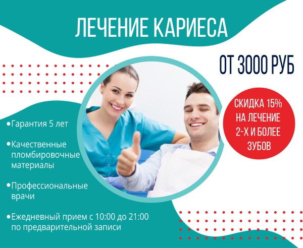 Имплантация в Одинцово